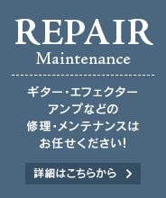 ギター・エフェクター・アンプなどの修理・メンテナンスはお任せください! 詳細はこちらから