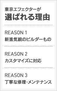 東京エフェクターが選ばれる理由