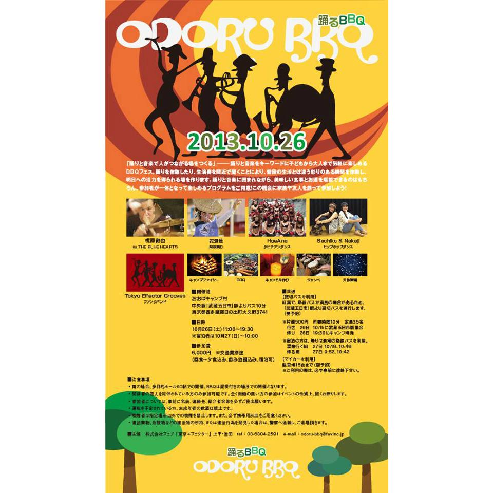 odoru_bbq