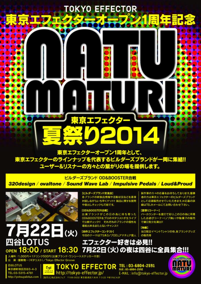 2014_natumaturi_leaflet