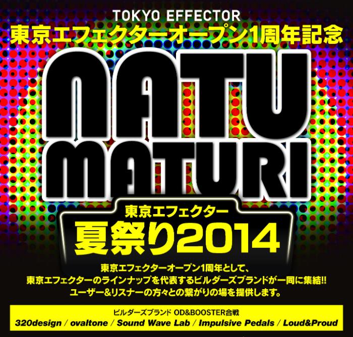2014_natumaturi_leaflet02