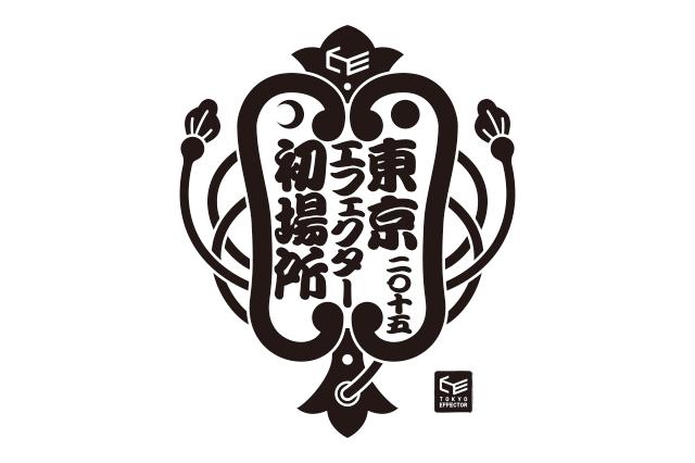hatsubasyo
