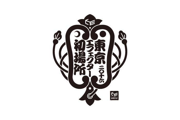 hatsubasyo_2016