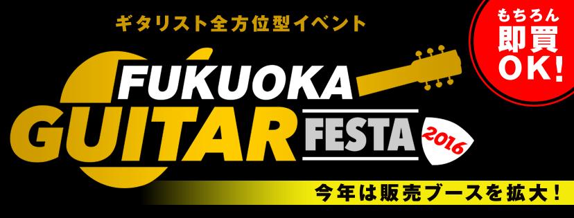 fukuoka-guitar-festa2016